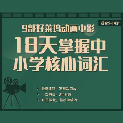 【在线课堂】9部好莱坞动画电影,18天掌握中小学核心词汇
