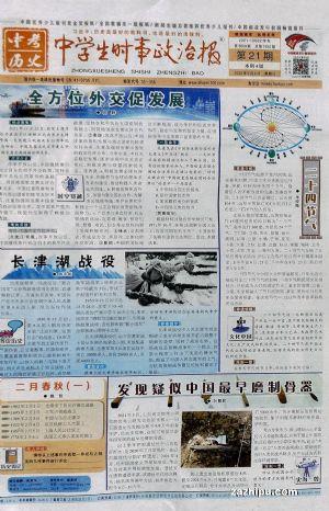 中学生时事政治报中考历史(1季度共12期)杂志订阅