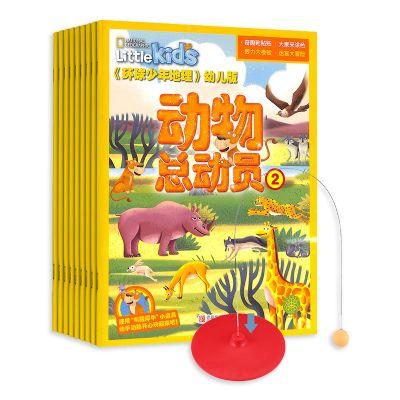 环球少年地理幼儿版(1年共12期)+斯威乒乓球训练器全家畅玩礼盒套装随机色款