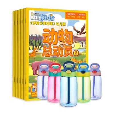 环球少年地理幼儿版(1年共12期)+Kiaylien儿童水杯防摔便携单杯随机款