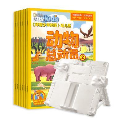环球少年地理幼儿版(1年共12期)+快力文小学生阅读架读书架随机色款