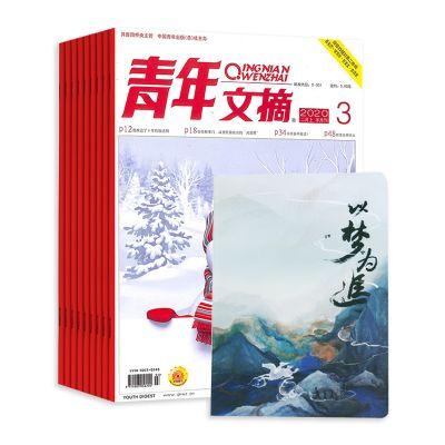 青年文摘(1年共24期)+中国国家博物馆以梦为马笔记本创意手账本