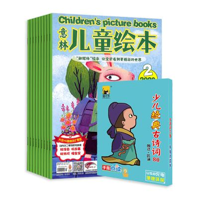 意林儿童绘本(1年共12期)+猫贝乐幼儿手指点读古诗词