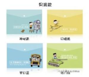 預售 米小圈文具 袋子里的秘密文件袋(四個) 男孩款