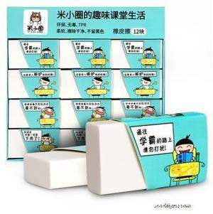 預售 米小圈文具 米小圈的趣味課堂生活橡皮(套裝)