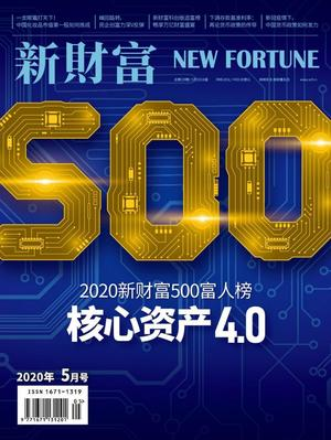 新财富—2020年5月期电子版(电子刊)