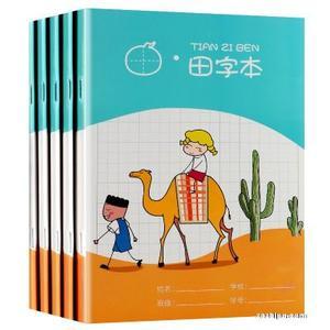 預售 米小圈文具 小學生田字本5本