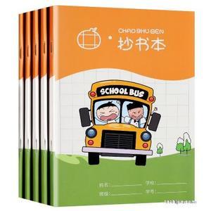 預售 米小圈文具 小學生抄書本5本
