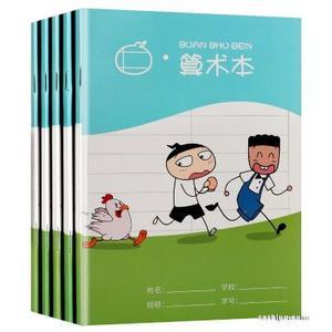 預售 米小圈文具 小學生算術本5本