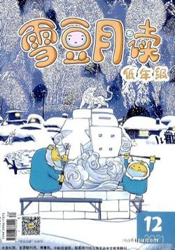 雪豆月读低版(1年共12期)(杂志订阅)
