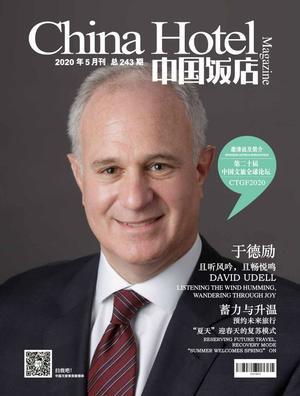 中國飯店—2020年5月期電子版(電子刊)
