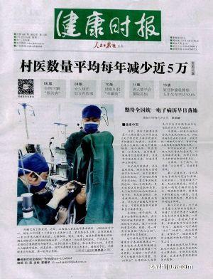 健康时报(1年共96期)(杂志订阅)