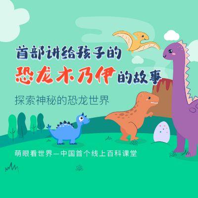 【在线课堂】首部讲给孩子的《恐龙木乃伊的故事》