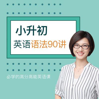【在线课堂】小升初英语语法90讲