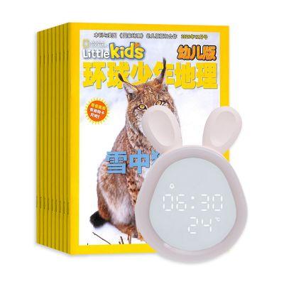 环球少年地理幼儿版(1年共12期)+时光兔小夜灯智能台灯带时间闹钟随机色款