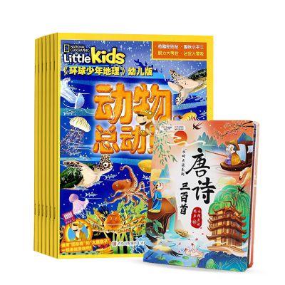 环球少年地理幼儿版(1年共12期)+猫贝乐幼儿手指点读古诗词