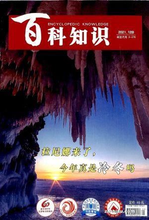 百科知识(1年共24期)