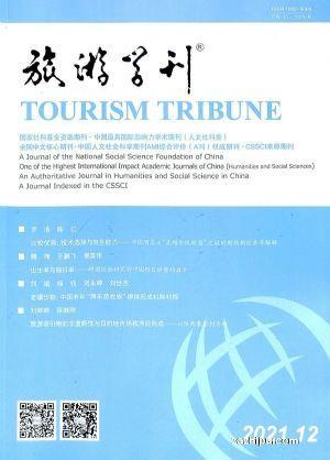旅游学刊(1年共12期)