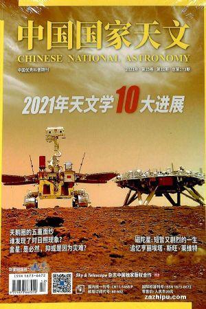 中國國家天文(1年共12期)