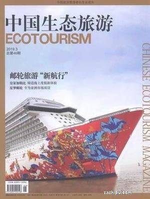 中国生态旅游(1年共6期)