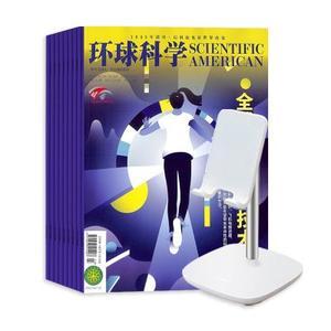 环球科学 《科学美国人》(1年共12期)+多功能创意简约手机支夹(皓月银)