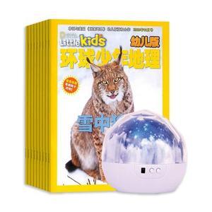 环球少年地理幼儿版(1年共12期)+创意星空投影仪