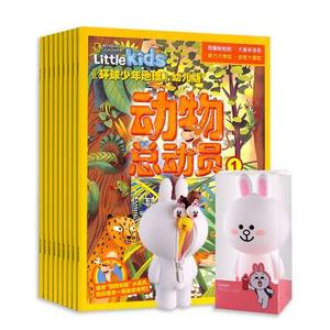 环球少年地理幼儿版(1年共12期)+创意布朗熊笔袋