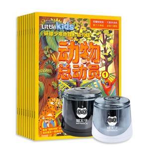环球少年地理幼儿版(1年共12期)+猫太子双供电版电动卷笔刀