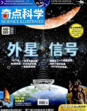 奇点科学(SCIENCE ILLUSTRATED 中文版)(1年共12期)(9-18岁青少年图解科普))2021年1月创刊