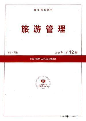 旅游管理(F9):复印报刊资料(1年共12期)
