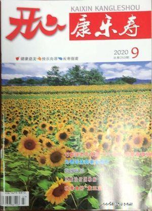 开心康乐寿(1年共12期)(杂志订阅))