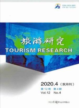 旅游研究(1年共6期)