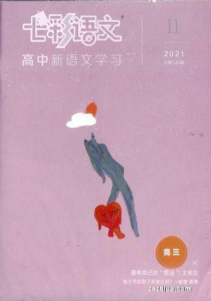 七彩语文高中新语文学习高三(1年共12期)(杂志订阅)
