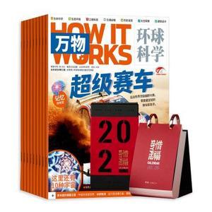 万物(How it works中文版)(1年共12期)+惜福阅历2021