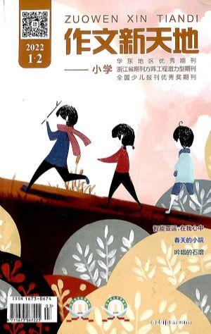 作文新天地小学版(1季度共3期)(杂志订阅)