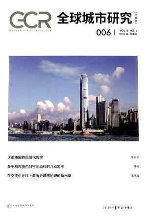 全球城市研究(中英文版本)(1年共4期)(杂志订阅)