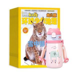 环球少年地理幼儿版(1年共12期)+带手柄小熊儿童不锈钢保温杯360ml