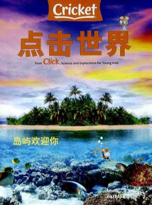 Click点击世界中文版(1年共9期)(杂志订阅)