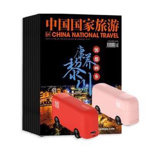 中国国家旅游(1年共12期)+伦敦巴士充电宝移动电源