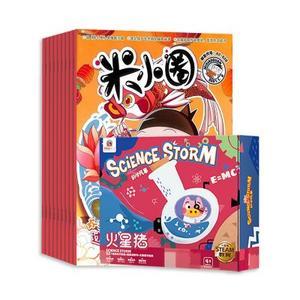 米小圈(1年共12期)+儿童科学实验套装steam玩具科学风暴