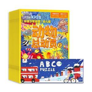 环球少年地理幼儿版(1年共12期)+幼儿大块英语平图拼图ABC城市问候steam玩具