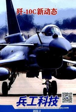 兵工科技下半月刊(1年共12期)(杂志订阅)