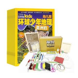 环球少年地理幼儿版(1年共12期)+芮叮熊绘本手工盒子儿童DIY材料包套装一(3-6岁)