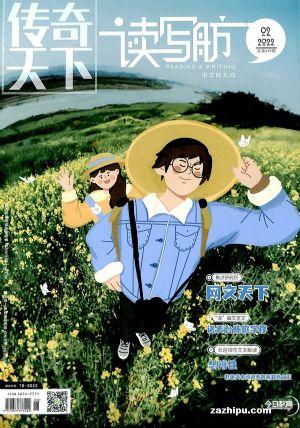 传奇天下 读写舫(1年共12期)(杂志订阅)
