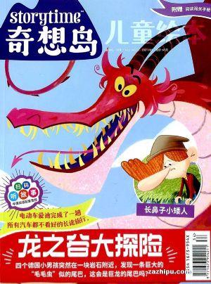 奇想岛(英国storytime