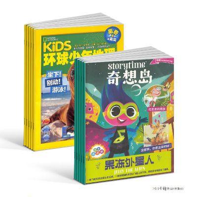 奇想岛(英国storytime中文版)(1年共12期)+环球少年地理(1年共12期)(组合订阅)