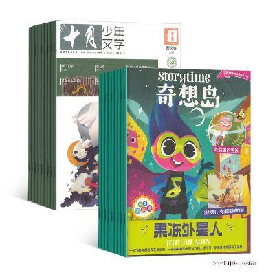 奇想岛(英国storytime中文版)(1年共12期)+十月少年文学(1年共12期)(组合订阅)