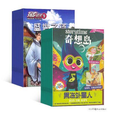 奇想岛(英国storytime中文版)(1年共12期)+探索历史(1年共12期)(组合订阅)