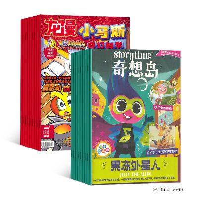 奇想岛(英国storytime中文版)(1年共12期)+小马斯(奇幻科学+魔力数学)(1年共24期)(组合订阅)