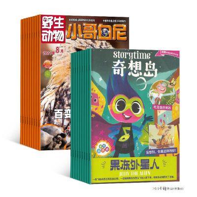 奇想岛(英国storytime中文版)(1年共12期)+小哥白尼野生动物画报(1年共12期)(组合订阅)